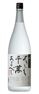 ○【米焼酎】八海山宜有千萬(よろしくせんまんあるべし)1800ml