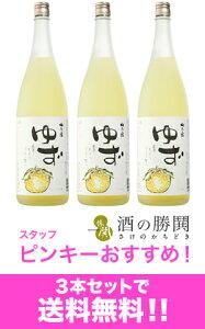 【送料無料】梅乃宿ゆず酒1800ml×3本セット
