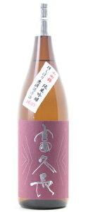 ☆【日本酒】富久長(ふくちょう)純米吟醸山田錦槽しぼり無濾過原酒1800ml