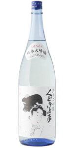 ☆【日本酒/しぼりたて】くどき上手純米大吟醸しぼりたて1800ml※クール便発送
