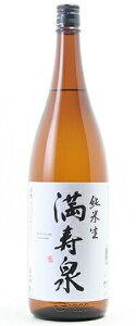 ☆【日本酒】満寿泉(ますいずみ)純米無濾過生原酒1800ml※クール便発送