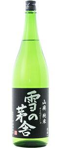 ○【日本酒】雪の茅舎(ゆきのぼうしゃ)山廃純米1.8L