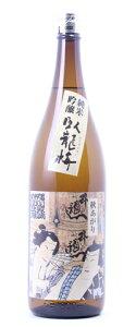 ☆【日本酒ひやおろし】臥龍梅(がりゅうばい)純米吟醸秋あがり1800ml