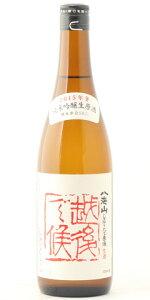 【日本酒】八海山純米吟醸しぼりたて原酒越後で候(えちごでそうろう)赤越後720ml※クール便発送