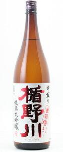 ☆【日本酒】楯野川純米大吟醸中取り出羽燦々1800ml