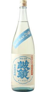 ☆【日本酒/夏酒】誠鏡(せいきょう)番外品純米超辛口生原酒1800ml※クール便発送