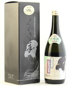 ☆・【日本酒】くどき上手斗瓶囲大吟醸金賞受賞酒720ml※クール便発送