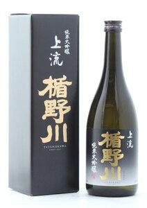 ・☆【日本酒】楯野川純米大吟醸上流720ml