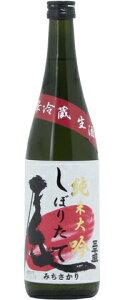 ☆【日本酒】三千盛しぼりたて純米大吟醸生720ml※クール便発送