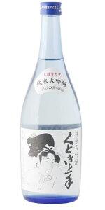 ☆【日本酒】くどき上手しぼりたて純米大吟醸無濾過720ml※クール便発送