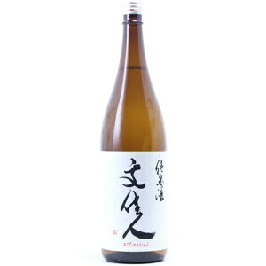 ☆【日本酒】文佳人(ぶんかじん)純米(白ラベル)1800ml