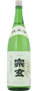 ○【日本酒】宗玄(そうげん)純米1800ml