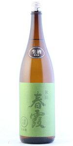 ☆【日本酒】春霞(はるかすみ)純米吟醸緑ラベル生1800ml※クール便発送