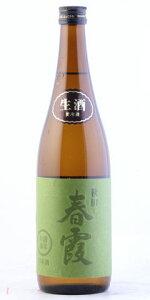 ☆【日本酒】春霞純米吟醸美郷錦仕込み無濾過生720ml※クール便発送