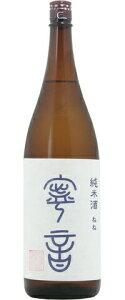 ☆【日本酒】奥能登の白菊純米酒寧音(ねね)1800ml