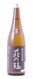 ☆【日本酒ひやおろし】萩の鶴(はぎのつる)特別純米720ml