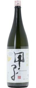 □【日本酒】甲子(きのえね)純米吟醸1800ml