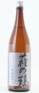 ☆【日本酒】萩の鶴(はぎのつる)特別純米酒1800ml※クール便発送