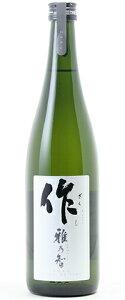 ☆【日本酒】作(ざく)純米吟醸雅乃智720ml