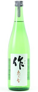 ☆【日本酒】作(ざく)純米恵乃智720ml