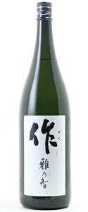 ☆【日本酒】作(ざく)純米吟醸雅乃智1800ml