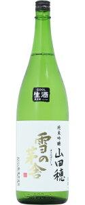 ☆【日本酒】雪の茅舎(ゆきのぼうしゃ)純米吟醸山田穂生酒1800ml※クール便発送