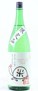 ☆【日本酒】まんさくの花純米吟醸一度火入れ原酒愛亀ラベル1800ml