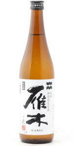 ☆【日本酒/しぼりたて】雁木(がんぎ)純米無濾過生原酒ノ壱720ml※クール便発送