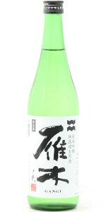 ☆【日本酒/しぼりたて】雁木(がんぎ)純米吟醸無濾過生原酒ノ弐720ml※クール便発送