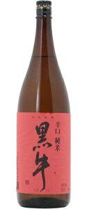 ☆【日本酒】黒牛(くろうし)辛口純米1800ml