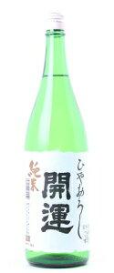 ☆【日本酒ひやおろし】開運(かいうん)純米ひやおろし1800ml