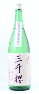 ☆【日本酒ひやおろし】三千櫻(みちざくら)純米愛山ひやおろし1800ml※クール便発送