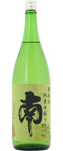 ☆【日本酒】南(みなみ)無濾過純米中取り一回火入れ1800ml