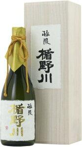 ☆・【日本酒】楯野川(たてのかわ)純米大吟醸極限27BY720ml※クール便発送※お一人様1本限り