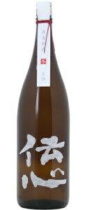 ☆【日本酒】伝心(でんしん)本醸造しぼりたて冬1800ml※クール便発送