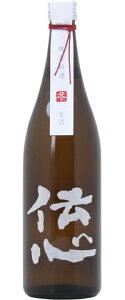 ☆【日本酒】伝心(でんしん)本醸造しぼりたて冬720ml※クール便発送