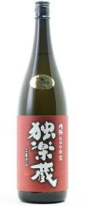 ☆【日本酒】独楽蔵(こまぐら)玄円熟純米吟醸酒1800ml