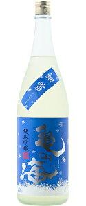 ☆【日本酒/しぼりたて】亀の海(かめのうみ)特別純米直汲無ろ過生細雪(ささめゆき)1800ml※クール便発想