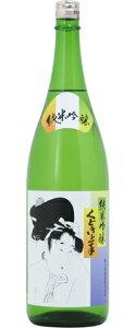 ○【日本酒】くどき上手純米吟醸1800ml
