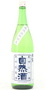 金寶(きんぽう)自然酒キモト純米槽口直汲み生原酒