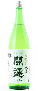 ☆【日本酒】開運(かいうん)純米無濾過生1800ml※クール便発送
