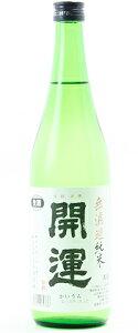 ☆【日本酒】開運(かいうん)純米無濾過生720ml※クール便発送