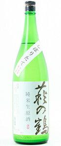 【日本酒】萩の鶴(はぎのつる)純米生原酒しぼりたて1800ml