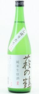 【日本酒】萩の鶴(はぎのつる)純米生原酒しぼりたて720ml