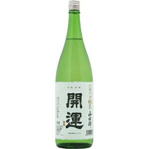 ☆【日本酒】開運(かいうん)ひやづめ純米山田錦1800ml