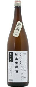 ☆【日本酒】ヤマサン正宗純米生原酒「荒走り」Ver1800ml※クール便発送