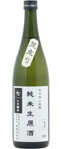 ☆【日本酒】ヤマサン正宗純米生原酒「荒走り」Ver720ml※クール便発送