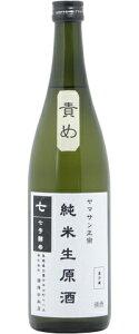 ☆【日本酒】ヤマサン正宗純米生原酒「責め」Ver720ml※クール便発送