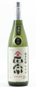 ☆【日本酒】ヤマサン正宗純米吟醸佐香錦生原酒「袋取り」Ver720ml※クール便発送