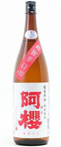 ☆【日本酒】阿櫻(あざくら)特別純米超旨辛口無濾過生原酒+101800ml※クール便発送
